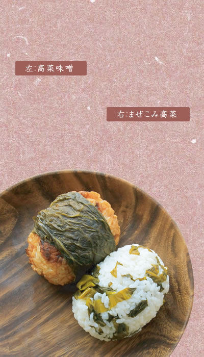 『高菜味噌、まぜこみ高菜』の画像