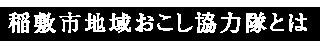 『稲敷市地域おこし協力隊とは』の画像