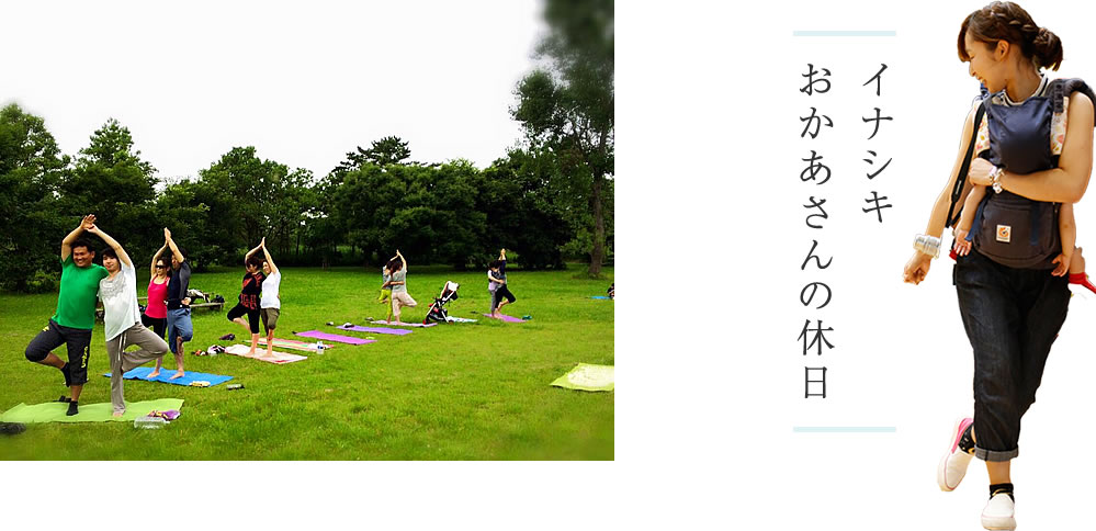 『イナシキ おかあさんの休日2』の画像