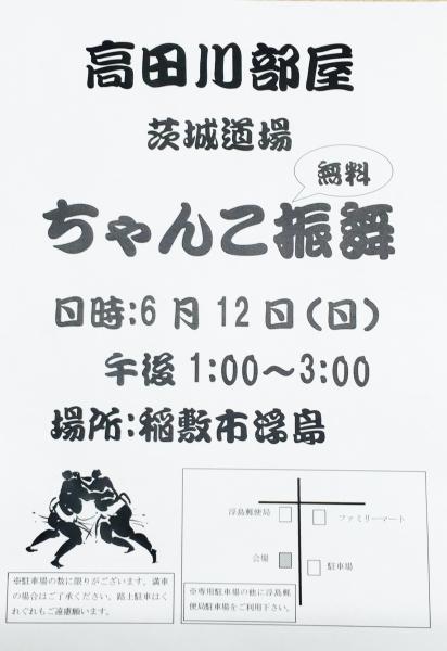 『高田川部屋 チラシ』の画像