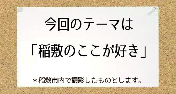 『稲フォトコンテスト1』の画像