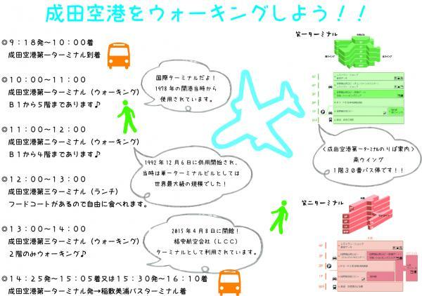 『成田ウォーキング』の画像