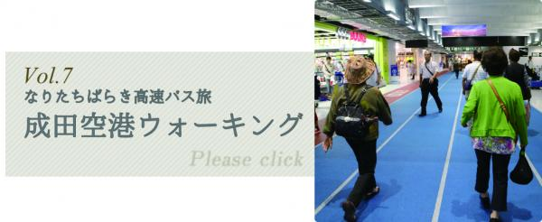 『成田空港ウォーキング』の画像