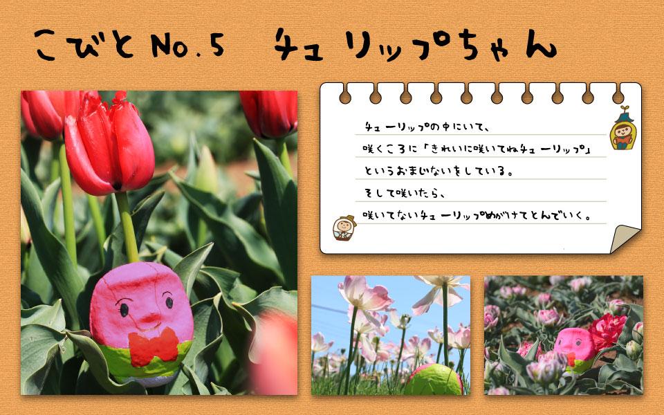 『こびと_5』の画像