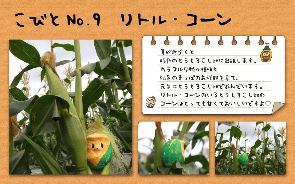 『こびと_9』の画像