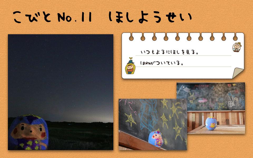 『こびと_11』の画像