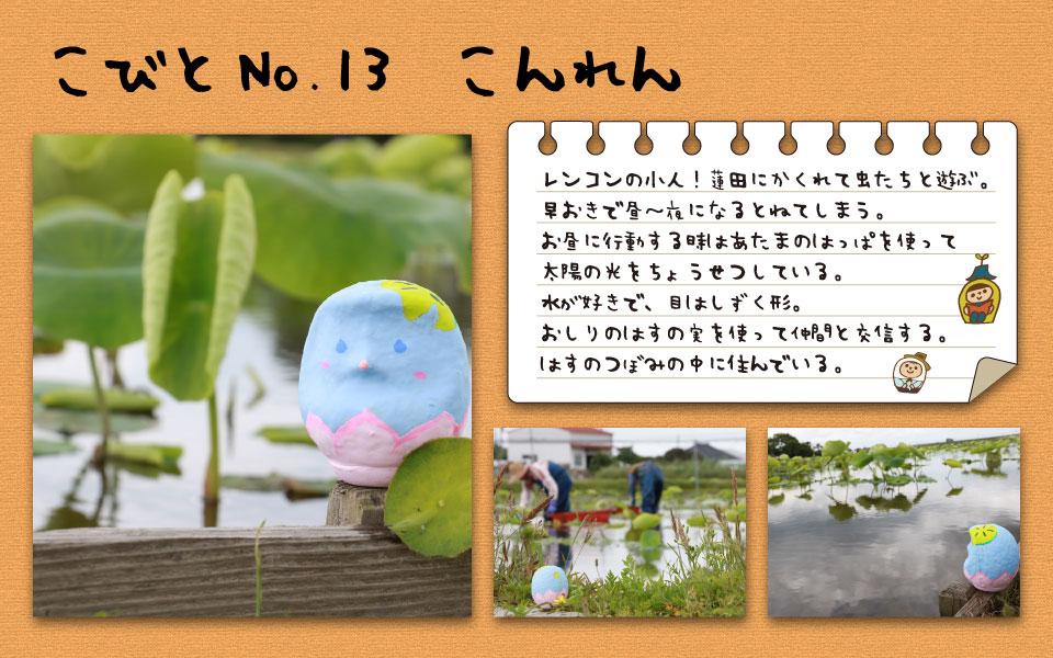 『こびと_13』の画像