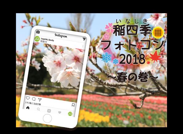 『稲四季フォトコンテスト春の巻』の画像