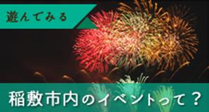 『『稲敷市内のイベントって?』の画像』の画像