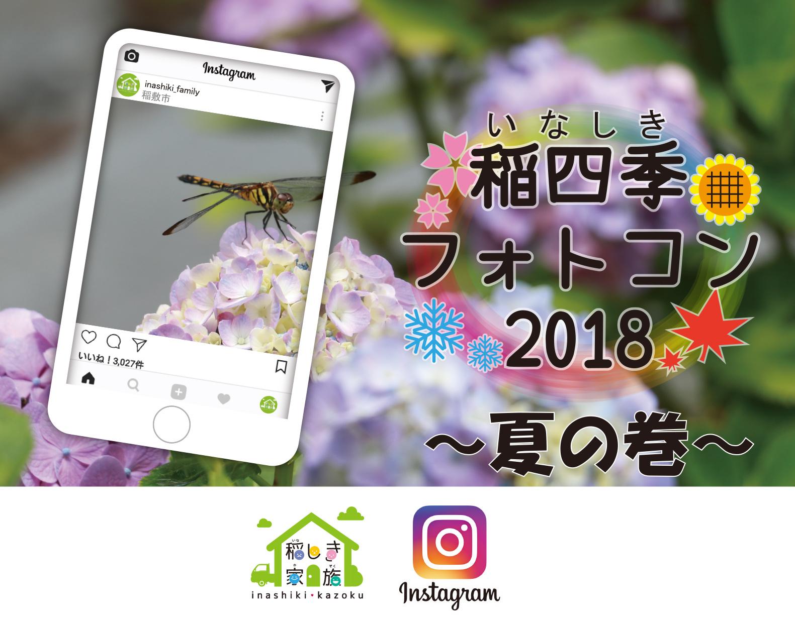 『稲四季フォトコン夏の巻』の画像