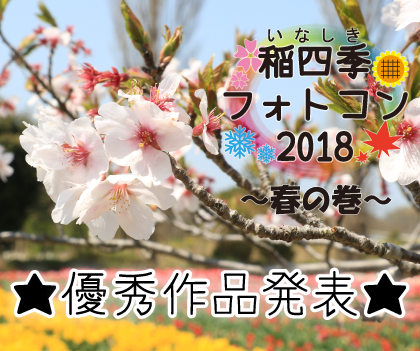 『『稲四季フォトコン~春の巻~優秀作品発表』の画像』の画像