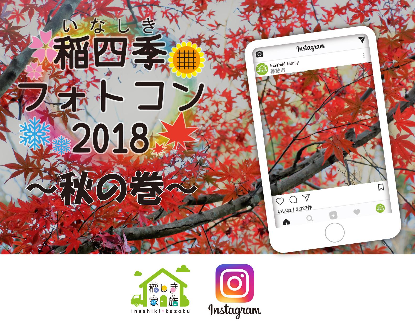 『稲四季フォトコン秋の巻』の画像