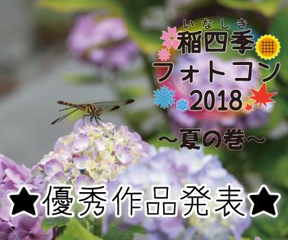 『稲四季フォトコン~夏の巻~優秀作品発表』の画像