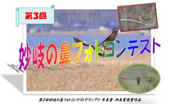 『第3回妙岐ノ鼻フォトコンテスト』の画像