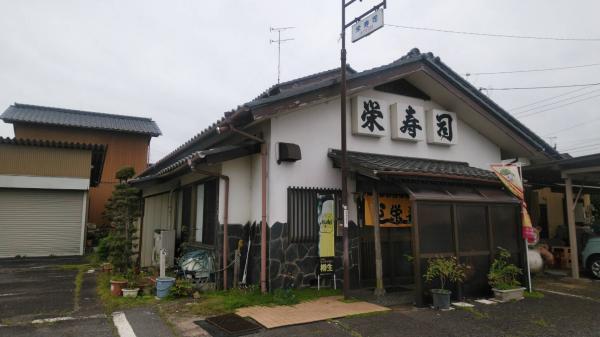 『栄寿司外観』の画像