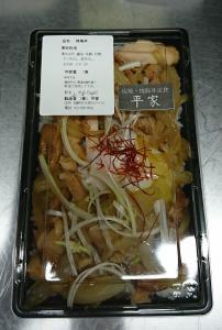 『店主オススメ!平家炭焼き焼鳥丼』の画像