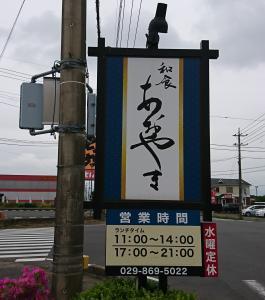 『和食あおやま看板』の画像