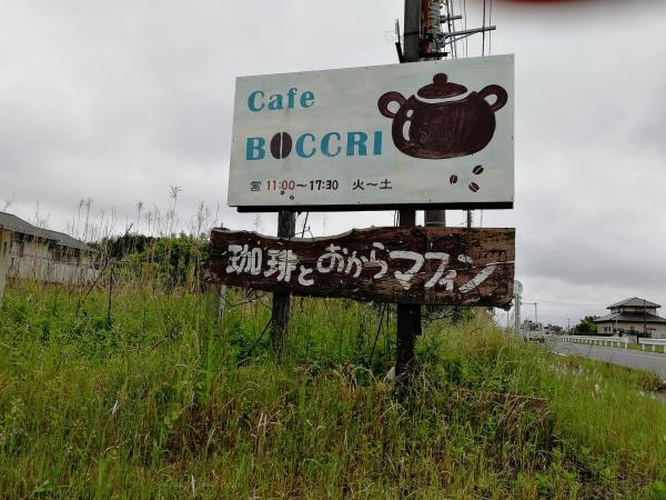 『カフェぼっくり看板』の画像