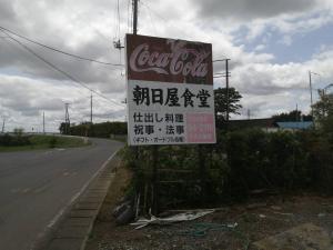 『asahiya01』の画像