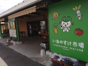 『inanosukeitiba01』の画像