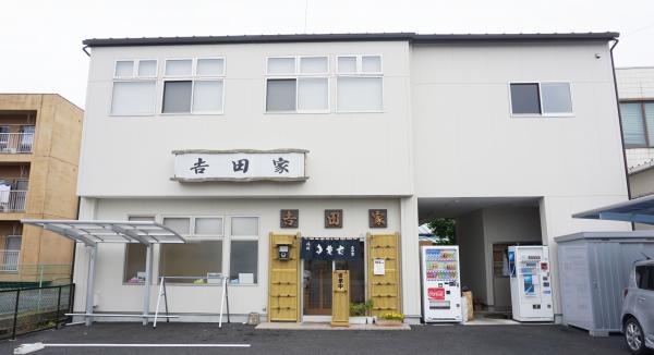 『吉田屋外観改』の画像